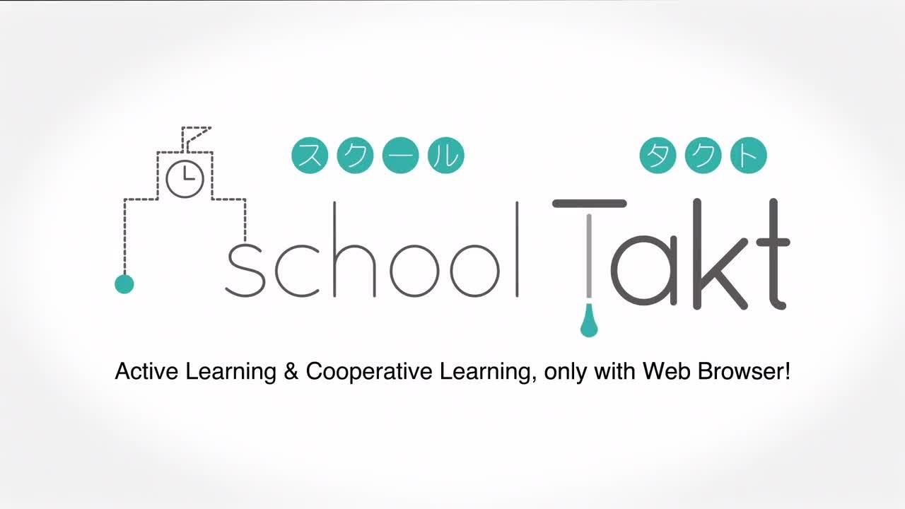ブラウザだけで双方向授業「schoolTakt」サービス紹介動画