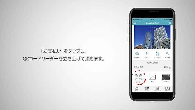 マニュアル動画「.pay(ドットペイ)」(提携クレジットカードによる決済篇)
